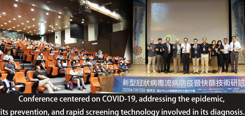 conference centered on COVID-19, addressing the epidemic, its prevention, and rapid screening technology involved in its diagnosis.
